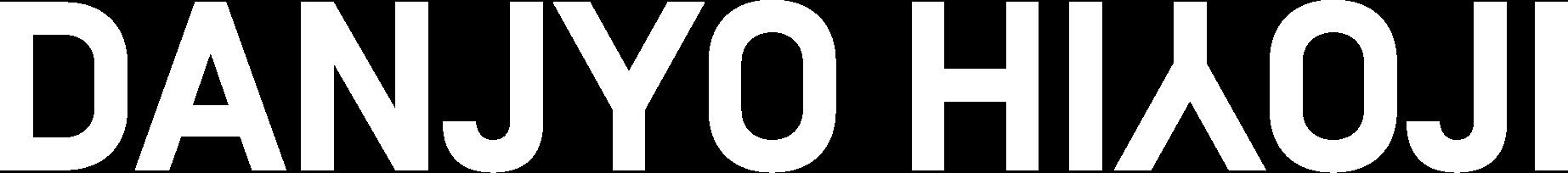 Logo Danjyo Hiyoji